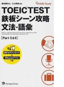 TOEIC TEST鉄板シーン攻略文法・語彙 Part5&6 (Mobile Study)