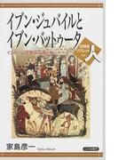 イブン・ジュバイルとイブン・バットゥータ イスラーム世界の交通と旅 (世界史リブレット人)