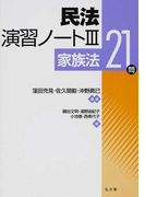 民法演習ノート 3 家族法21問