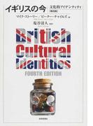 イギリスの今 文化的アイデンティティ