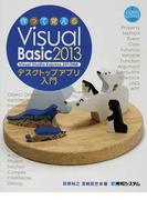 作って覚えるVisual Basic 2013デスクトップアプリ入門