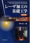 レーザ加工の基礎工学 理論・シミュレーションによる現象から応用まで 改訂版