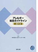 アレルギー総合ガイドライン 2013