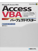 Access VBAパーフェクトマスター Microsoft Access VBA ダウンロードサービス付
