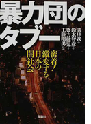 暴力団のタブー 密着!激変する日本の闇社会 (宝島SUGOI文庫)(宝島SUGOI文庫)