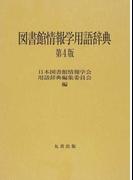 図書館情報学用語辞典 第4版