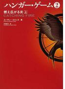 ハンガー・ゲーム 2上 燃え広がる炎 (MF文庫ダ・ヴィンチ)(MF文庫ダ・ヴィンチ)