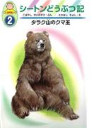 シートンどうぶつ記 幼年版 2 タラク山のクマ王