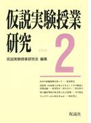 仮説実験授業研究 第3期 2