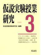 仮説実験授業研究 第3期 3