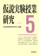 仮説実験授業研究 第3期 5