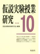 仮説実験授業研究 第3期 10 授業書〈はじめての世界史〉 英国における領主権の消滅過程