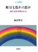 虹は七色か六色か 真理と教育の問題を考える(ミニ授業書)