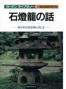石燈籠の話(ガーデン・ライブラリー)
