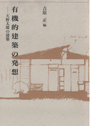 有機的建築の発想-天野太郎の建築-(建築ライブラリー)
