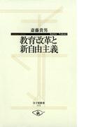 教育改革と新自由主義(寺子屋新書)
