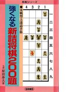 強くなる新詰将棋200題 : 実戦型上達詰手筋(将棋シリーズ)