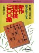 読みが早くなる新作詰将棋200題 : 実戦型上達詰手筋(将棋シリーズ)