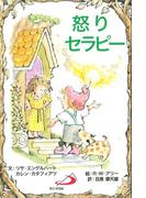 怒りセラピー(Elf-help books)