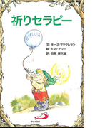 祈りセラピー(Elf-help books)