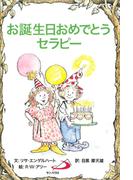 お誕生日おめでとうセラピー(Elf-help books)