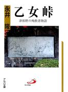 乙女峠 : 津和野の殉教者物語(アルバ文庫)