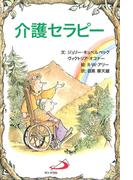 介護セラピー(Elf-help books)