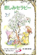 悲しみセラピー(Elf-help books)