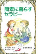 簡素に暮らすセラピー(Elf-help books)