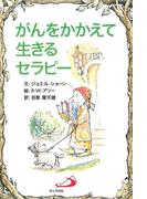 がんをかかえて生きるセラピー(Elf-help books)