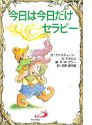 今日は今日だけセラピー(Elf-help books)