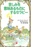 苦しみを意味あるものにするセラピー(Elf-help books)