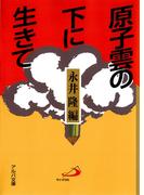 原子雲の下に生きて : 長崎の子供らの手記(アルバ文庫)