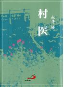 村医(アルバ文庫)