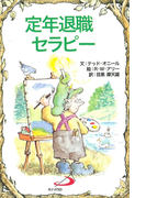 定年退職セラピー(Elf-help books)