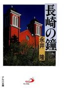 長崎の鐘(アルバ文庫)