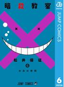 暗殺教室 6(ジャンプコミックスDIGITAL)