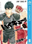 ハイキュー!! 8(ジャンプコミックスDIGITAL)