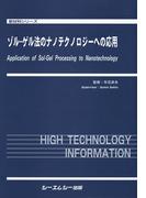 ゾル‐ゲル法のナノテクノロジーへの応用(新材料・新素材シリーズ)