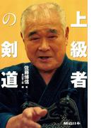 上級者の剣道