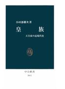 皇族 天皇家の近現代史(中公新書)