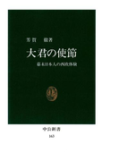 大君の使節 幕末日本人の西欧体験(中公新書)