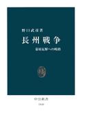 長州戦争 幕府瓦解への岐路(中公新書)