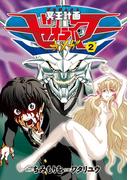 冥王計画ゼオライマーΩ(2)(RYU COMICS)