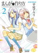 まんがの作り方(2)(RYU COMICS)