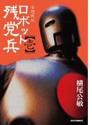 妄想戦記ロボット残党兵(1)(RYU COMICS)