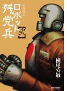 妄想戦記ロボット残党兵(2)(RYU COMICS)