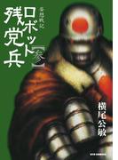 妄想戦記ロボット残党兵(3)(RYU COMICS)
