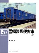 国鉄鋼製郵便客車〈中〉(RM LIBRARY)