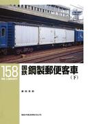 国鉄鋼製郵便客車〈下〉(RM LIBRARY)